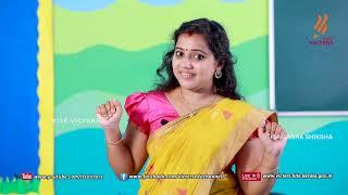 Standard 1 | Malayalam | Class – 26