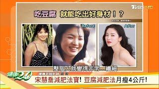 宋慧喬減肥法寶! 豆腐減肥法月瘦4公斤!增肌減脂 吃對才能健康又美麗 健康2.0 20200624 (完整版)