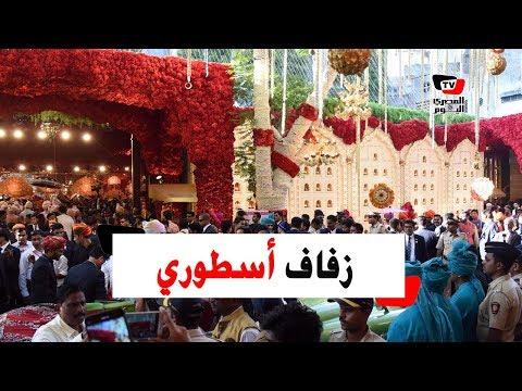أغلى حفل زفاف في العالم وحضور من المشاهير
