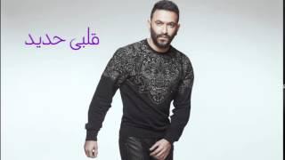 تحميل اغاني Karim Mohsen Alby Haded كريم محسن قلبي حديد MP3