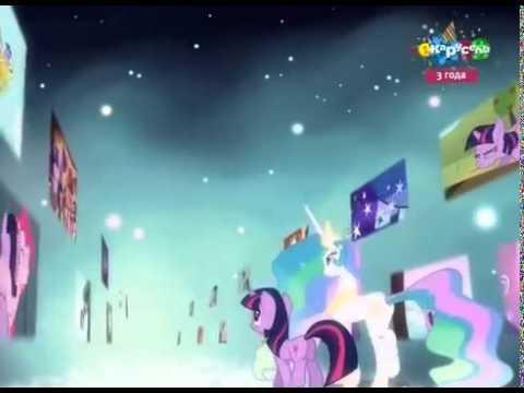 My little pony: Превращение Твайлайт (Искорки) в принцессу-аликорна