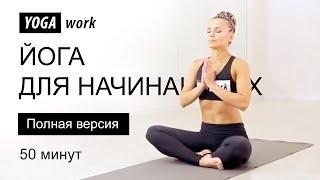 Йога для начинающих (полная версия)