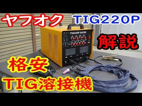 安いTIG溶接機買ってみた。(TIG220P)