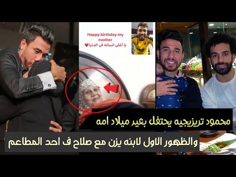 العرب اليوم - شاهد: محمود تريزيجيه يحتفل بعيد ميلاد والدته