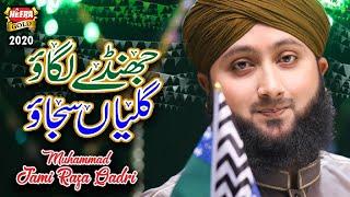 New Rabiulawal Naat 2020   Muhammad Jami Raza Qadri   Jhande Lagao Galiyan Sajao   Heera Gold