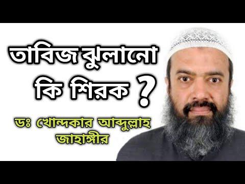 তাবিজ ঝুলানো কি শিরক? ব্যবহারের ক্ষেত্রে সুন্নতের বিধান কি?By Dr Abdullah Jahangir (Peace TV Bangla)