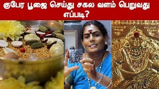 How To Get All Prosperity By Doing Kubera Puja | Samayam Tamil