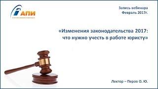 Изменения законодательства 2017: что нужно учесть в работе юристу