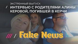 Программе Fake News позвонили родители Алины Керовой, погибшей в Керчи