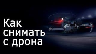 Съёмка и обработка видео с дрона. Видео урок