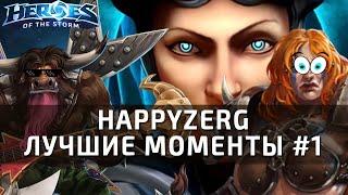 Лучшие моменты со стримов HappyZerG'a #1