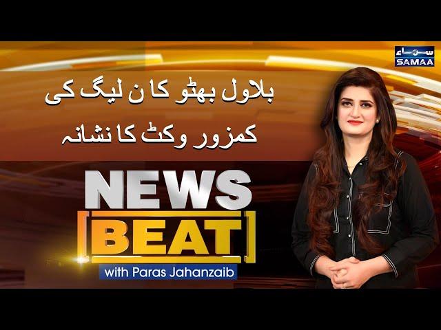 News Beat with Paras Jahanzeb Samaa News 6 June 2021