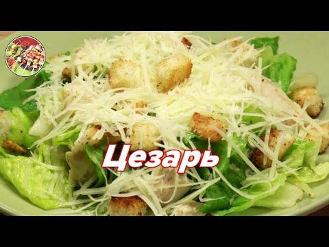"""Салат """"Цезарь"""". Просто, вкусно, недорого!"""