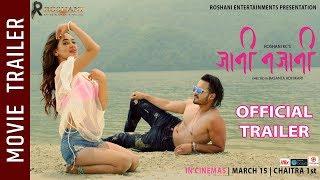 JANI NAJANI - Nepali Movie Official Trailer || Ft. Manish, Nirisha, Sunny, Namrata