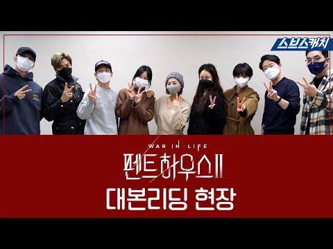 이태빈 SBS '펜트하우스2' 대본 리딩