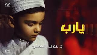 هاني شاكر   قول الله   البوم بطلب رضاك   رمضان 2020 تحميل MP3