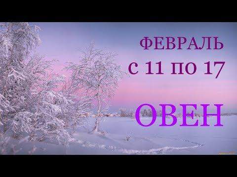 ОВЕН. ТАРО-ПРОГНОЗ на НЕДЕЛЮ с 11 по 17 ФЕВРАЛЯ 2019г.