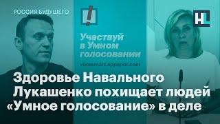Здоровье Навального, Лукашенко похищает людей, «Умное голосование» в деле