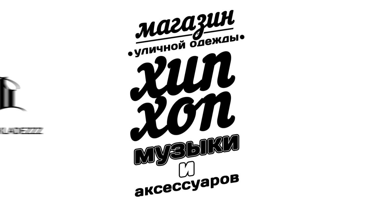 Хип-хоп аксессуары магазин одесса