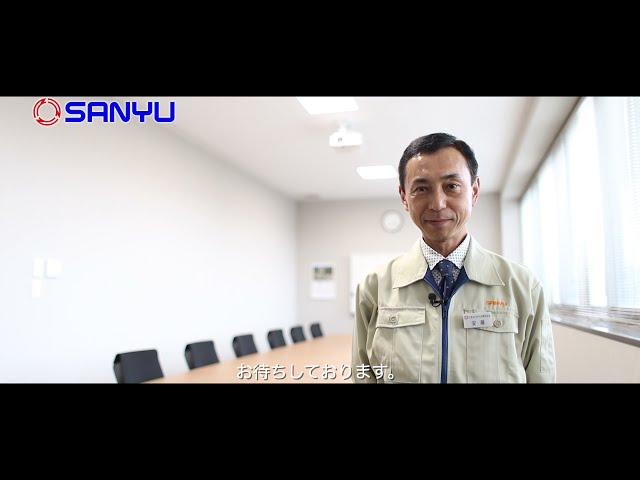 三友エレクトリック 新卒採用 会社説明(設計)ムービー