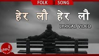 New Lok Dohori Song 2075/2018 | Hera Lau Hera - Nischal Prem Rai