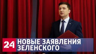 Новые заявления президента Украины: мнения экспертов - Россия 24