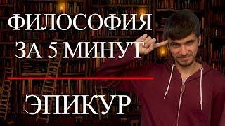 ФИЛОСОФИЯ ЗА 5 МИНУТ | Эпикур
