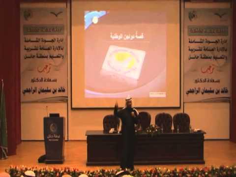 د خالد الراجحي - محاضرة بيئة عمل ممتعة ، إدارة الجودة الشاملة بحائل