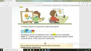1 класс Рисую на компьютере Как нарисовать фигуры