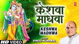Keshava Madhava Hey Krishna Madhusudan Vinod Agarwal I