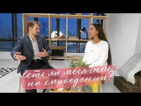, title : 'Женское здоровье & Сыроедение: Месячные и Беременность    Интервью с Виталием Соболевским'