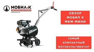 Культиватор бензиновый Мобил К МКМ-МИНИ