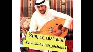 مازيكا سليمان الشلال - رموها تحميل MP3
