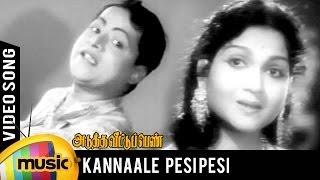 "Video thumbnail of ""Adutha Veettu Penn Tamil Movie Songs   Kannaale Pesi Pesi Video Song   Mango Music Tamil"""