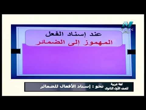 لغة عربية الصف الأول الثانوى 2019 (ترم 2) الحلقة 10 - نحو: إسناد الأفعال للضمائر& نصوص: باسم الشهداء