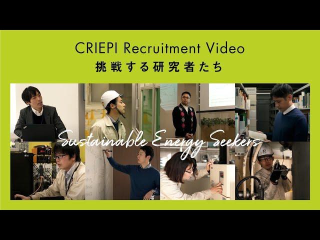 【電中研】採用ビデオ / CRIEPI Recruitment Video
