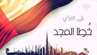 خُطا المجد - ( وليد الشامي ) - 2019   WALEED AL SHAMI - KHOTA AL MAJD 2019