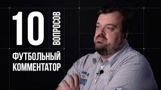 10 глупых вопросов ФУТБОЛЬНОМУ КОММЕНТАТОРУ | Василий Уткин (18+)