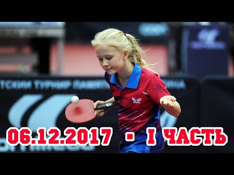 XVIII Турнир Никитина. 06.12.2017. Девочки 2006 г.р. и моложе. Квалификация (видео)