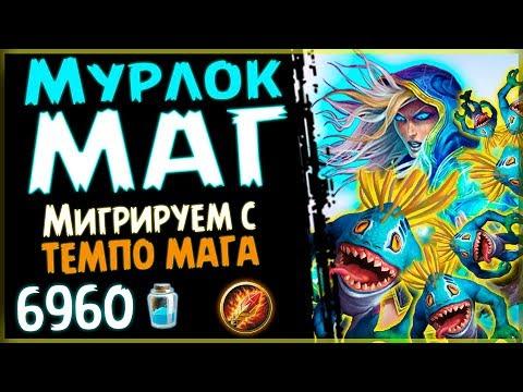 МУРЛОК МАГ - ТОП колода на мага ПОСЛЕ НЕРФА ПБД - 2018/Hearthstone