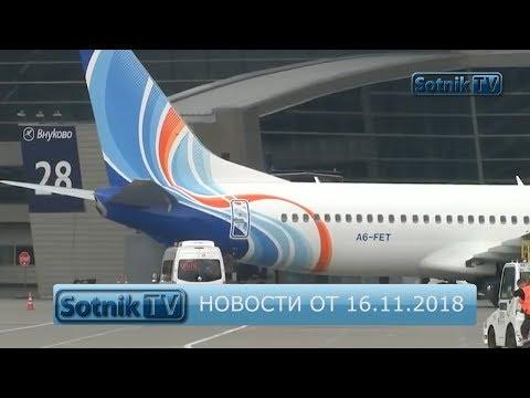 НОВОСТИ. ИНФОРМАЦИОННЫЙ ВЫПУСК 16.11.2018
