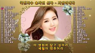 트롯여신 송가인 메들리 45곡