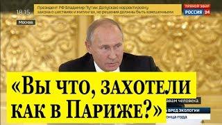 Путин резко ОТВЕТИЛ на вопрос об аресте Понамарёва