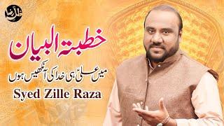 PROMO 2 !! Sahibe Alam Zaidi   MANQABAT IMAM ALI a s  2019