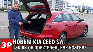 Говорят, что это спортвагон! И багажник БОЛЬШОЙ! Kia Ceed SW первый тест