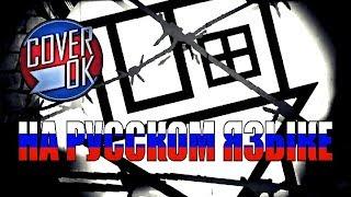 The Neighbourhood - Wires [на русском]