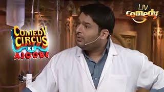 Is Kapil A Good Doctor? | Comedy Circus Ke Ajoobe | Comedy Videos
