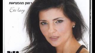שיר ישראלי - אתי לוי רחוק מהמציאות - מילים: תומר עג'ם  לחן: תומר עג'ם מעבד: אבי טל