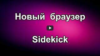 Новый браузер Sidekick на основе Chromium, быстрый, безопасный, с  высокой производительностью, с боковой панелью и другими  приложениями.  Скачать браузер Sidekick:  https://progipk.blogspot.com/2021/01/sidekick.html  Видео