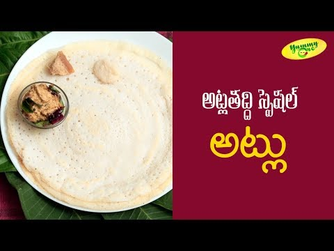 Atlatadde Atlu | AtlaTaddi Special Dosa | Andhra Style Cooking | TeluguOne Food